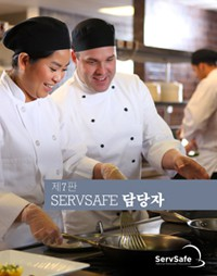 ServSafe Manager Book 7th Ed, Korean, with Exam Answer sheet