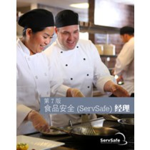 ServSafe Manager Book 7th Ed, Chinese, with Exam Answer sheet
